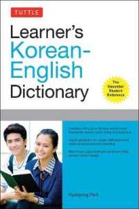 Link to an enlarged image of Tuttle Learner's Korean-English Dictionary