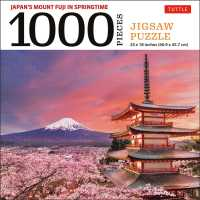 Link to an enlarged image of Mount Fuji Japan Jigsaw Puzzle - 1,000 Pieces : Snowcapped Mount Fuji and Chureito Pagoda in Springtime (PZZL)