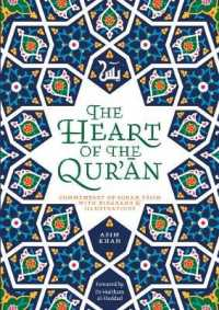 Link to an enlarged image of The Heart of the Qur'an : Commentary on Surah Yasin with Diagrams & Illustrations