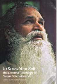 Link to an enlarged image of To Know Your Self : The Essential Teachings of Swami Satchidananda
