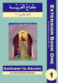 Link to an enlarged image of Gateway to Arabic Extension (Gateway to Arabic) -- Paperback / softback