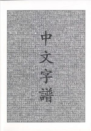 Link to an enlarged image of Chinese Characters : A Genealogy and Dictionary