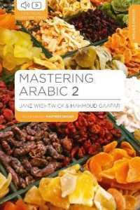 Link to an enlarged image of Mastering Arabic 2 (Macmillan Master Series) (2nd)