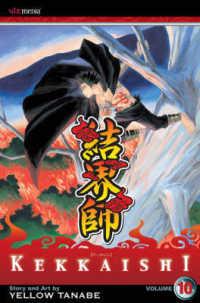 Link to an enlarged image of Kekkaishi 10 (Kekkaishi)