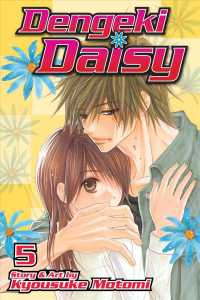 Link to an enlarged image of Dengeki Daisy 5 (Dengeki Daisy)