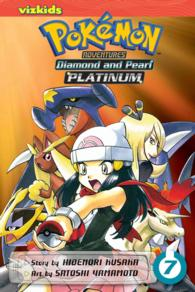 Link to an enlarged image of Pokemon Adventures 7 : Diamond and Pearl Platinum (Pokemon Adventures)