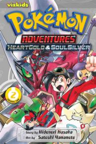 Link to an enlarged image of Pokemon Adventures 2 : Heart Gold & Soul Silver (Pokemon Adventures)