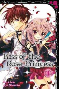 Link to an enlarged image of Kiss of the Rose Princess 1 : Shojo Beat Edition (Kiss of the Rose Princess) (Translation)