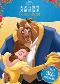 Link to an enlarged image of 美女与野兽 DISNEY BEAUTY & THE BEAST COLOURING (32PP)