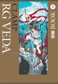 Link to an enlarged image of RG Veda Omnibus 2 (Rg Veda Omnibus) (Translation)