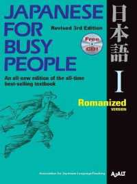 Japanese for Busy People I: Romanized Version 9781568363844