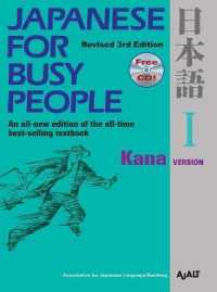 Japanese for Busy People I: Kana Version 9781568363851