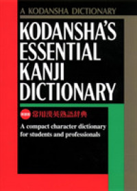 Link to an enlarged image of Kodansha's Essential Kanji Dictionary : A Compact Character Dictionary for Students and Professionals (Reprint Bilingual)