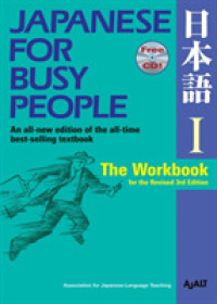 Japanese for Busy People I:The Workbook 9781568363998