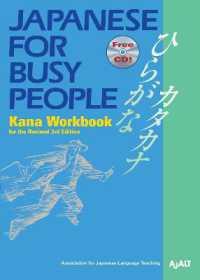 Japanese for Busy People Kana Workbook 9781568364018