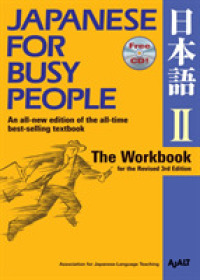 Japanese for Busy People II: Workbook 9781568364025