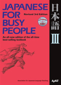Japanese for Busy People III 9781568364032