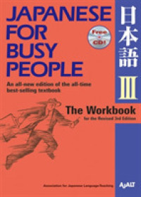 Japanese for Busy People III: Workbook 9781568364049