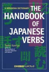 Link to an enlarged image of The Handbook of Japanese Verbs : A Kodansha Dictionary (Reprint Bilingual)
