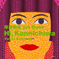 Link to an enlarged image of Hi, Konnichiwa : Yayoi Kusama Art Book (Bilingual)