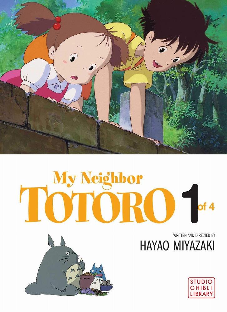 Link to an enlarged image of My Neighbor Totoro 1 (My Neighbor Totoro)