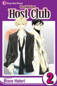 Link to an enlarged image of Ouran High School Host Club 2 (Ouran High School Host Club)