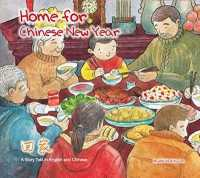 Link to an enlarged image of Home for Chinese New Year (Bilingual)