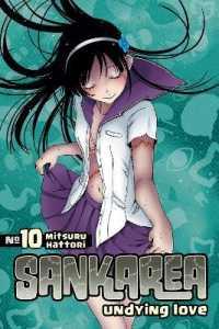 Link to an enlarged image of Sankarea 10 (Sankarea)