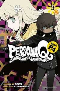Link to an enlarged image of Persona Q - Shadow of the Labyrinth Side - P4 3 (Persona Q: Shadow of the Labyrinth Side: P4)