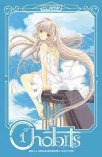 Link to an enlarged image of Chobits 1 (Chobits) (20th Anniversary)
