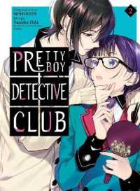 Link to an enlarged image of Pretty Boy Detective Club 2 (Pretty Boy Detective Club)