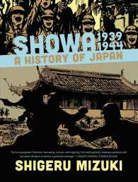 Link to an enlarged image of Showa 1939-1944 : A History of Japan (Showa: a History of Japan) (Translation)