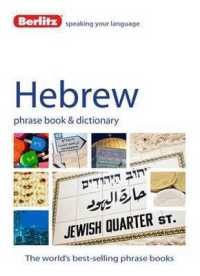 Link to an enlarged image of Berlitz Hebrew Phrase Book & Dictionary (Berlitz Hebrew Phrase Book and Dictionary)