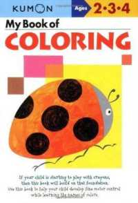 Link to an enlarged image of My Book of Coloring Ages 2-4 (Kumon)