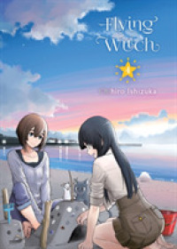 Link to an enlarged image of Flying Witch 4 (Flying Witch)