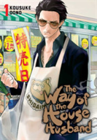 The Way of the Househusband 9781974709403