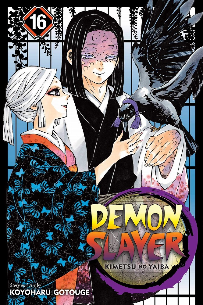 Link to an enlarged image of Demon Slayer 16 : Kimetsu No Yaiba (Demon Slayer: Kimetsu No Yaiba)