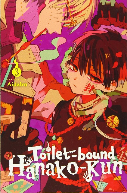 Link to an enlarged image of Toilet-bound Hanako-kun 3 (Toilet-bound Hanako-kun)