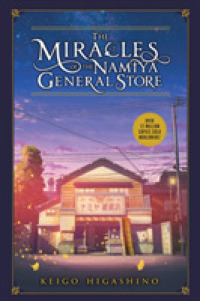 Link to an enlarged image of The Miracles of the Namiya General Store