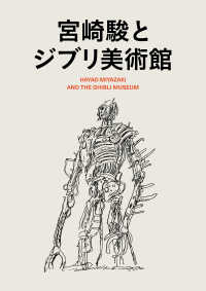 Link to an enlarged image of HAYAO MIYAZAKI AND THE GHIBLI MUSEUM / 宮崎駿とジブリ美術館