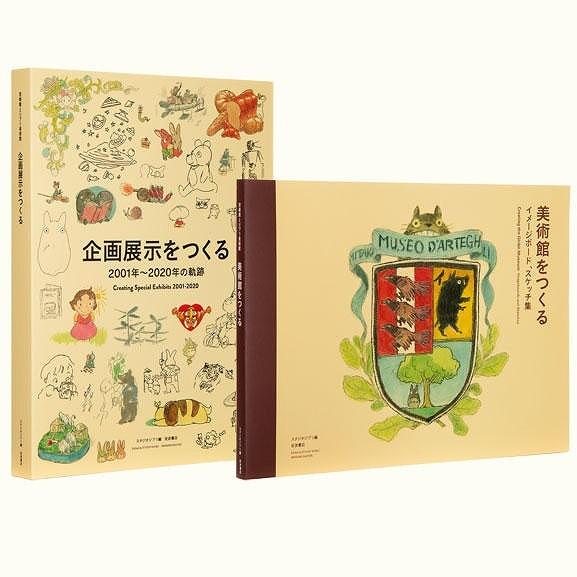 Link to an enlarged 2nd image of HAYAO MIYAZAKI AND THE GHIBLI MUSEUM / 宮崎駿とジブリ美術館