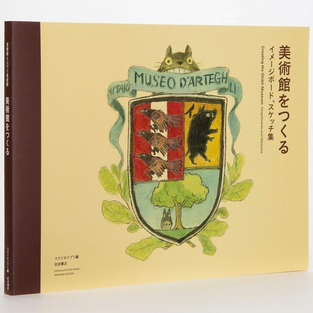 Link to an enlarged 3rd image of HAYAO MIYAZAKI AND THE GHIBLI MUSEUM / 宮崎駿とジブリ美術館