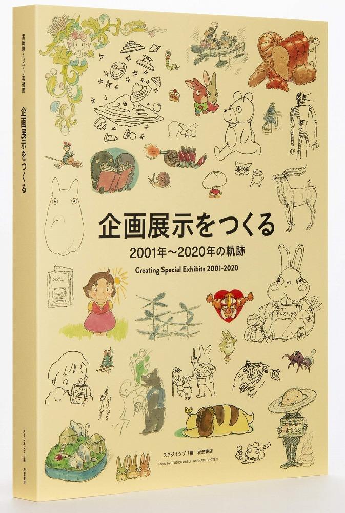 Link to an enlarged 4th image of HAYAO MIYAZAKI AND THE GHIBLI MUSEUM / 宮崎駿とジブリ美術館