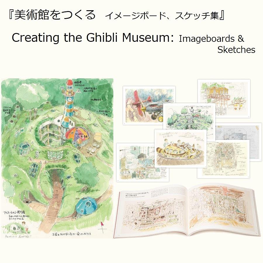Link to an enlarged 5th image of HAYAO MIYAZAKI AND THE GHIBLI MUSEUM / 宮崎駿とジブリ美術館
