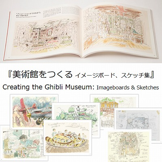 Link to an enlarged 6th image of HAYAO MIYAZAKI AND THE GHIBLI MUSEUM / 宮崎駿とジブリ美術館