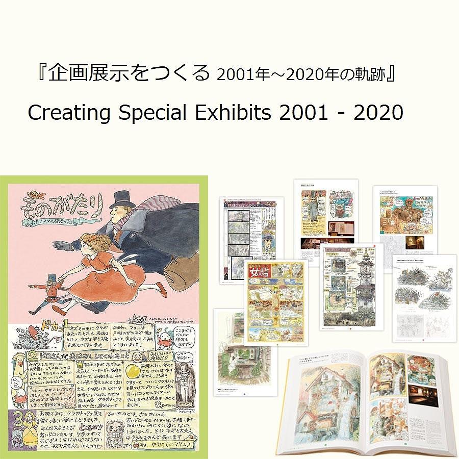 Link to an enlarged 7th image of HAYAO MIYAZAKI AND THE GHIBLI MUSEUM / 宮崎駿とジブリ美術館
