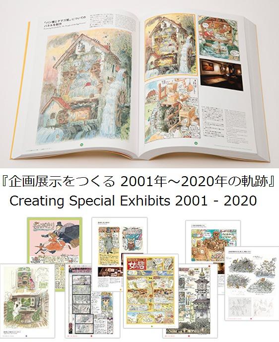 Link to an enlarged 8th image of HAYAO MIYAZAKI AND THE GHIBLI MUSEUM / 宮崎駿とジブリ美術館