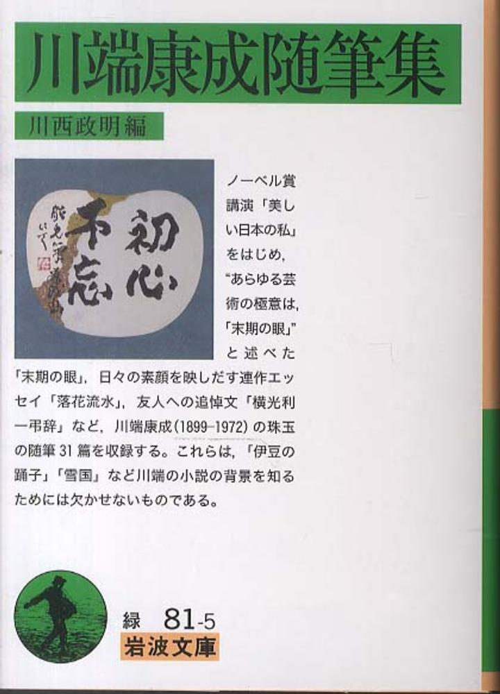 Link to an enlarged image of 川端康成随筆集 (岩波文庫)