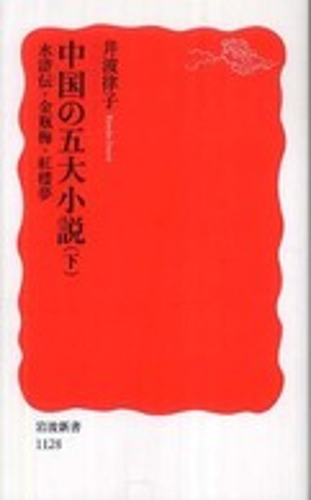 Link to an enlarged image of 中国の五大小説<下>水滸伝・金瓶梅・紅楼夢 (岩波新書)