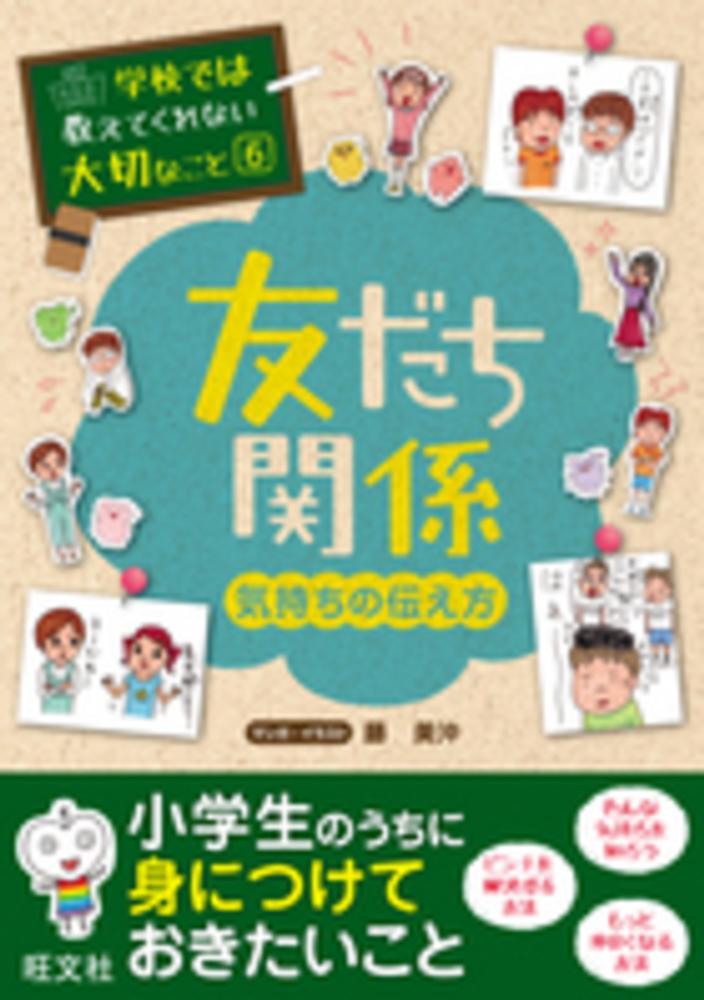 Link to an enlarged image of 友だち関係<気持ちの伝え方>(学校では教えてくれない大切なこと)